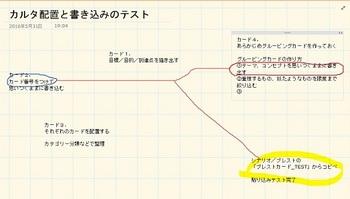 OneNote_カルタ.jpg